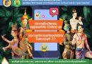 ศูนย์พัฒนาวิชาการกลุ่มสาระการเรียนรู้ภาษาไทย สพม.สุพรรณบุรี ขอเชิญร่วมประกวดสื่อนวัตกรรมครูผู้สอน Online