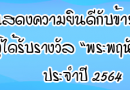 ประกาศผลการคัดเลือกเพื่อรับรางวัลพระพฤหัสบดี ประจำปี พ.ศ. 2564